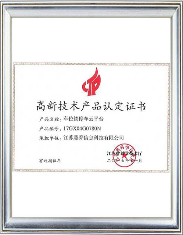 Ascertainment Certificate of High Tech Products