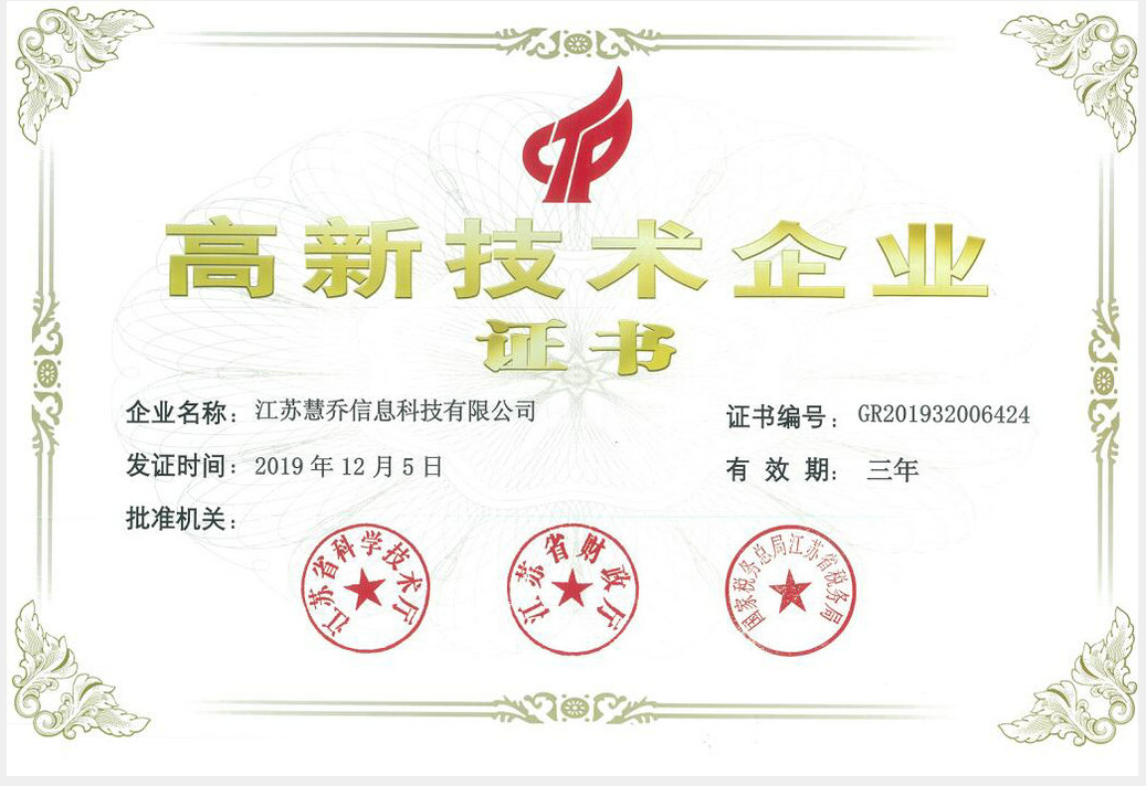 Certificate of Hi-tech Enterprise